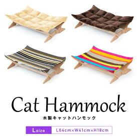 1年保証 猫 ベッド ハンモック Lサイズ 64cm 耐荷重 9kg ペットベッド キャットハンモック 猫用 ペット用 木製 大型 大きめ お昼寝 ペットソファ ペット ソファー ソファ クッション ペット用品 グッズ ゆったり おしゃれ インテリア もこもこ ●[送料無料]