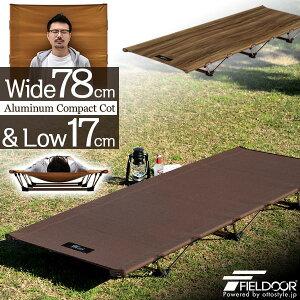 1年保証 アウトドアコット 190 x 78cm ワイドサイズ 軽量 アルミ コット コンパクト ベッド 折りたたみ ローコット ベンチ チェア イス 枕 ピロー アウトドア キャンプ 簡易ベッド キャンプ用 寝