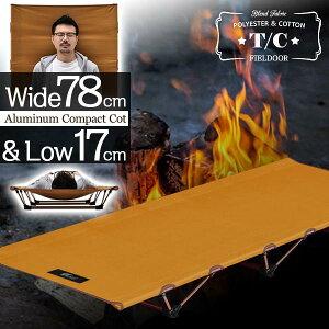 1年保証 アウトドアコット T/C 難燃 190 x 78cm ワイドサイズ ポリコットン アルミ コット コンパクト ベッド 折りたたみ ローコット ベンチ チェア 枕 ピロー アウトドア キャンプ 簡易ベッド 寝