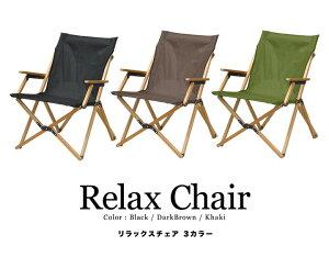 1年保証 アウトドア チェア アームチェア ローチェア 肘付き 肘掛け 折りたたみ 椅子 軽量 耐荷重 100kg リラックスチェア アームレスト ひじ掛け デッキチェア コンパクト ロータイプ ローチ