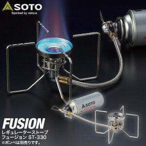 1年保証 SOTO ソト レギュレーターストーブ FUSION フュージョン ST-330 シングルバーナー ストーブ キャンプ カセットコンロ ガスバーナー 分離型 カセットボンベ カセットガス 登山 調理器具 ゴ