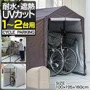 1年保証 自転車置き場 1台〜2台 サイクルパーキング UVカット 遮熱 耐水加工 自転車収納 屋外 保管 雨よけ 雨除け ホ…