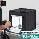 1年保証 撮影キット 撮影ブース 撮影ボックス 40x40cm LEDライト付き 背景布 3枚付き 折りたたみ 撮影 写真 スタジオ …