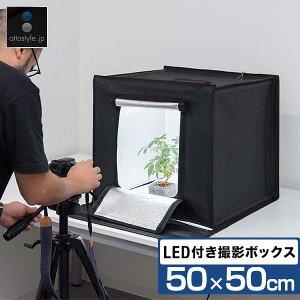 1年保証 撮影キット 撮影ブース 撮影ボックス 50x50cm LEDライト付き 背景布 3枚付き 折りたたみ 撮影 写真 スタジオ ブース ボックス 撮影スタジオ 撮影用 スタジオボックス オークション 商品