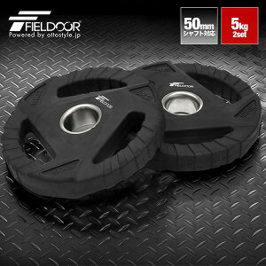 1年保証 ダンベルプレート 穴あき 5kg 2枚セット 穴径50mm 追加 バーベル用 プレート バーベルプレート ダンベル 筋トレ ホームジム ウエイトトレーニング 重り 交換 追加 パーツ オプション 穴