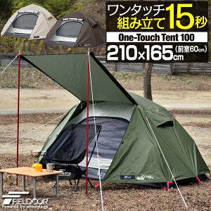 1年保証 テント ワンタッチ 一人用 ワンタッチテント 210cm × 165cm 耐水 遮熱 UVカット ソロテント 耐水圧 1,500mm 前室 ダブルウォール 自立型 ドームテント キャンプテント ソロキャンプ アウト
