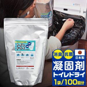 1年保証 トイレ凝固剤 トイレドライ (1kg/100回分) 消臭 防臭 抗菌 災害 非常用 日本製 トイレの凝固剤 防災備蓄 防災グッズ 防災用品 簡易トイレ 非常用トイレ 携帯トイレ 災害対策 停電 断