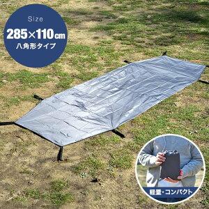 1年保証 グランドシート テントシート 285cm×110cm トンネルテント300用 八角形タイプ 撥水加工 湿気防止 汚れ防止 キズ防止 テント用 レジャーシート テントマット おすすめ 軽量 必要 アウト
