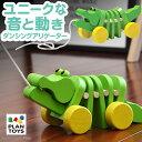 1年保証 PLANTOYS プラントイ ダンシングアリゲーター 5105 カタカタ 木のおもちゃ 車 木製玩具 知育玩具 おしゃれ か…