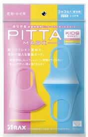 【送料無料 在庫あり 即納】国内発送 日本製ピッタマスク PITTA MASK  キッズスイート Saxeblue Yellow Pink 子供用 スモールサイズ サックスブルー イエロー ピンク 全国マスク工業会員 洗えるマスク