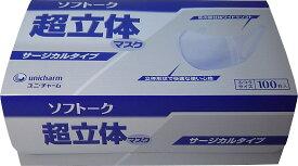 B【即納 送料無料】ユニ・チャームマスク unicharm ソフトーク 日本製マスク 超立体マスク サージカルタイプ ふつうサイズ レギュラーサイズ 100枚入使い捨てマスクJAN:4903111510559