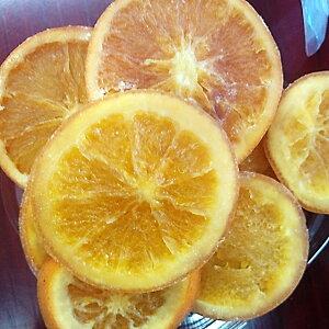 こだわりのバーで利用されているオレンジのジューシー味わいとピールのビターな味わいをもったオレンジスライス1kg