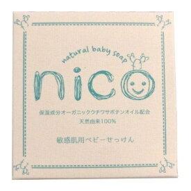 nico ニコ 石鹸 50g にこ せっけん ソープ 送料無料