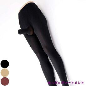 男性用ストッキング 2タイプ 3カラー ブラック ベージュ ペールオレンジ ヌードカラー ブラウン 黒色 肌色 茶色 メンズインナー 下着 ステテコ ナイトウエア パンスト ユニセックス メンズ インナー セクシー タイツ ユニセックス 女装 女装男子 女装グッズ