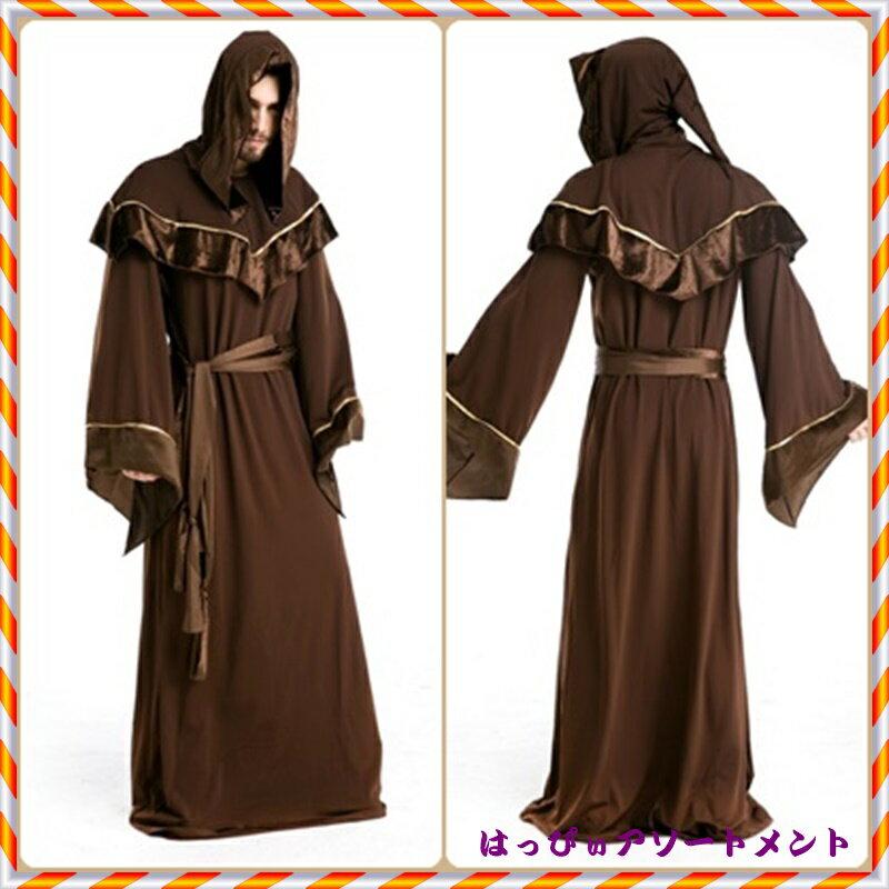 コスプレ 変装 仮装 修道士 魔術師 魔導士 ローブ 魔法使い 暗黒 修道服 魔物 男 男性 メンズ コスチュームプレイ パーティー ブラウン ハロウィーン ハロウィン クリスマス XL