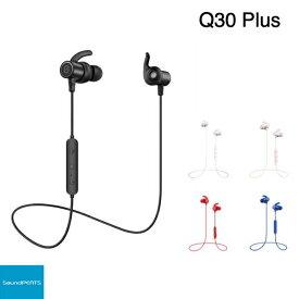 【メーカー直営・100%正規品】SoundPEATS(サウンドピーツ) Q30Plus ワイヤレスイヤホン ブルートゥース イヤホン Bluetooth ワイヤレス マイク ハンズフリー ヘッドホン【送料無料】【30日間返品フリー&1年間メーカー保証付】