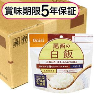 アルファ米 尾西の白飯 1ケース(50袋入り)
