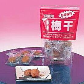 【送料無料】 梅干 20袋