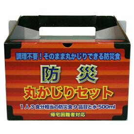 戦闘糧食 II型 防災丸かじりミリメシセット(1人3食分)10個セット [BMS-01/10] JAPAN SDF's COMBAT RATION Type II 【ミリめし 3年保存 自衛隊 非常食】