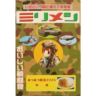 """战斗粮食II型热腾腾的防灾毫米米饭""""牛肉饭""""1顿饭[BAM-04]JAPAN SDF's COMBAT RATION Type II"""