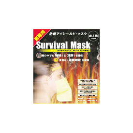 サバイバルマスク(避難用 防煙アイシールド・マスク一体型)