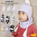 送料無料【ネコポスお届け】耳あて付きニット帽&ネックウォーマーのお得セット キッズ ジュニア 4~8歳 子供 男の子 …