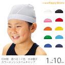 【ネコポス5枚まで可能】キッズ 水泳帽子 プール帽子 日本製 カラー メッシュスイムキャップ 帽子 子供用 kids こども…