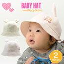 日本製耳付き新生児ボンネ型帽子男女兼用新生児UV対策通園散歩サイズ調整耳付赤ちゃんボンネあごゴム付日本製お祝いギフト