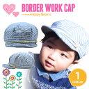 キッズ 男の子 帽子 ボタン付きボーダーワークキャップ キッズ 帽子 子供 帽子 乳幼児 幼園児 ボーダー ワークキャッ…