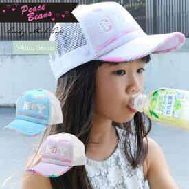 ce5d81d516d6c キャンディ メッシュキャップ キッズ 女の子 帽子 こども UV対策 熱中症対策 通学 通園 小学生 保育園