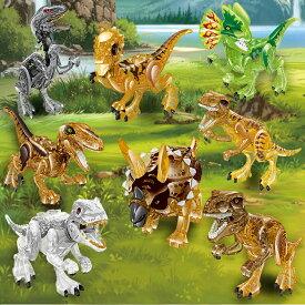 ブロック恐竜8体 Aセットブロック互換品 プレゼント 入学プレゼント 入学お祝い クリスマスプレゼント 知育玩具 おもちゃブロック