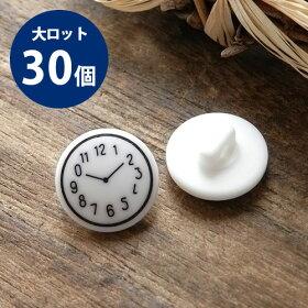大ロット販売[30個]プラスチックボタン・脚付き・時計・モノトーンクロック・直径約15mm