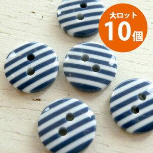 大ロット販売 卸販売 業務用[10個]プラスチックボタン 二穴ボーダー ブルー