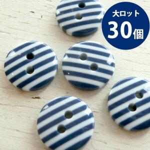 大ロット販売 卸販売 業務用[30個]プラスチックボタン 二穴ボーダー(ブルー)