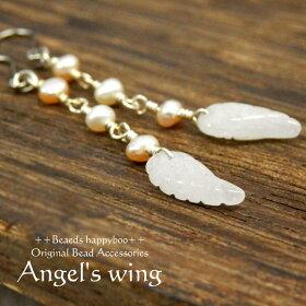 【天然石】天使の羽のピアス(ホワイトジェイド・淡水パール)ハンドメイドビーズアクセサリー