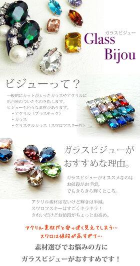 【5色アソート】ビーズパーツ・ツメ付・ガラスビジュー・スクエア・縦14mm(全2カラー)*