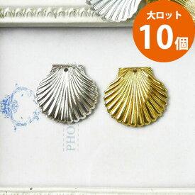 大ロット販売[10個]チャーム 貝殻 シェル 裏なし 縦約20×横約21mm(全2色)*