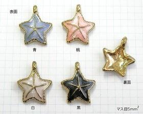 エポチャーム・波縁ヒトデ・大・裏なし・縦約23mm(全4色)*