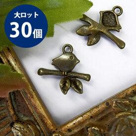 大ロット販売[30個]チャーム ピューターチャーム 枝にとまってる鳥(真鍮古美)