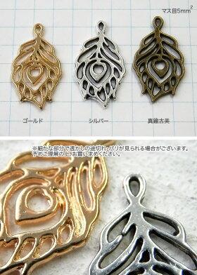 チャーム・透かし・羽根・ピーコック(全3色)