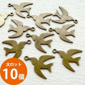 大ロット販売[10個]チャーム・平薄・ツバメ・12×12mm(真鍮古美)