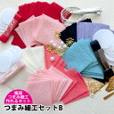 【福袋】選べる3カラー!つまみ細工材料セットB(レッド系・ピンク系・ブルー系)