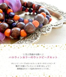 【福袋】ハロウィンカラーのウッドビーズブレスレット・作れるセット【期間限定販売】