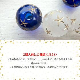 [1粒]アクリルビーズ・星柄ビーズ・直径約10mm(全2色)