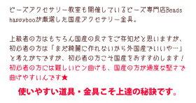 【国産】アクセサリーパーツ・9ピン・0.5×20mm・20本入り(全3色)