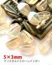 チェコビーズ・ビーズパーツ・ピンチビーズ(5×3mm・クリスタルイエローレインボー)50粒入り【PINCH BEADS】*