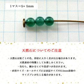 [20粒]天然石・丸玉・グリーンオニキス・直径約4mm