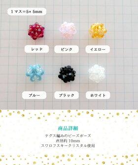 [1粒]ハンドメイドパーツ・スワロフスキークリスタルのビーズボール(全6色)
