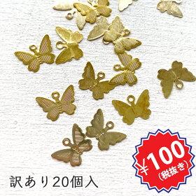 【100円均一】訳ありチャーム蝶々20個セット(ゴールド)*