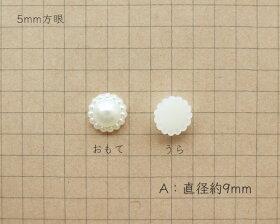 貼りつけパーツ・デコパーツ・プラパール(全3種類)10個・20個セット